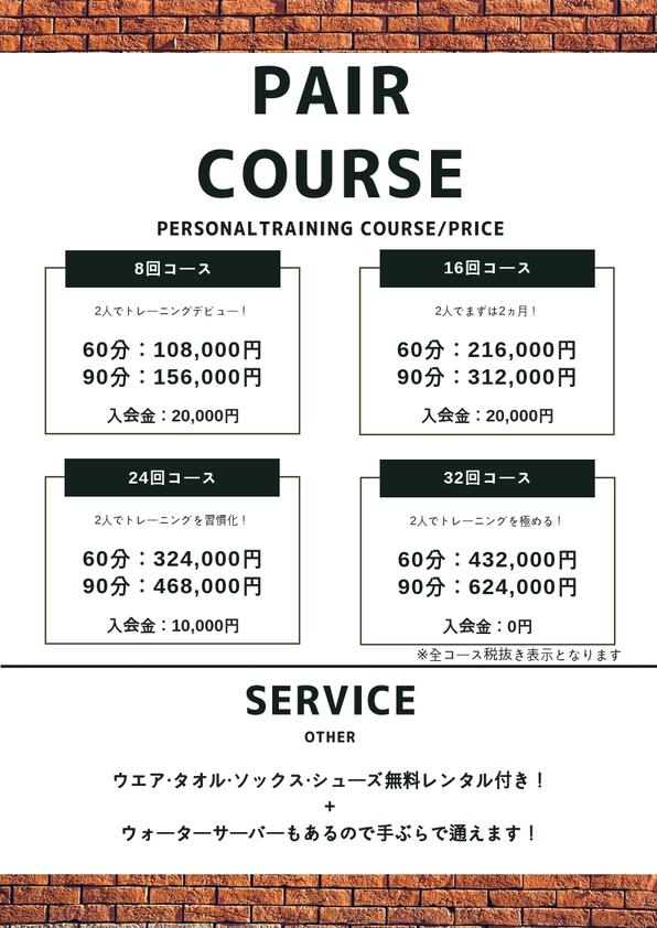 ペアトレーニング料金表
