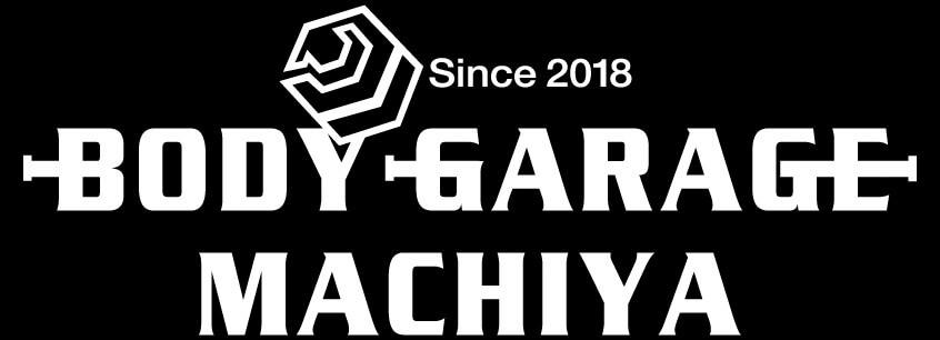 東京都荒川区町屋のパーソナルトレーニングジムBodyGarageMachiya
